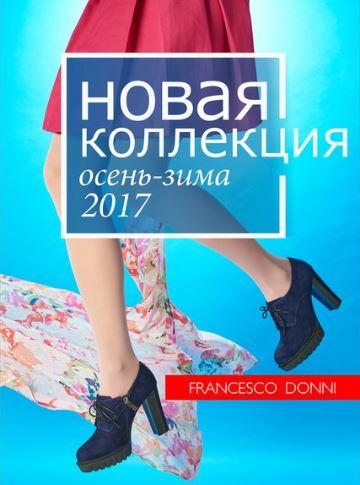 Акция в Francesco Donni. Новая коллекция обуви со скидками до 50%