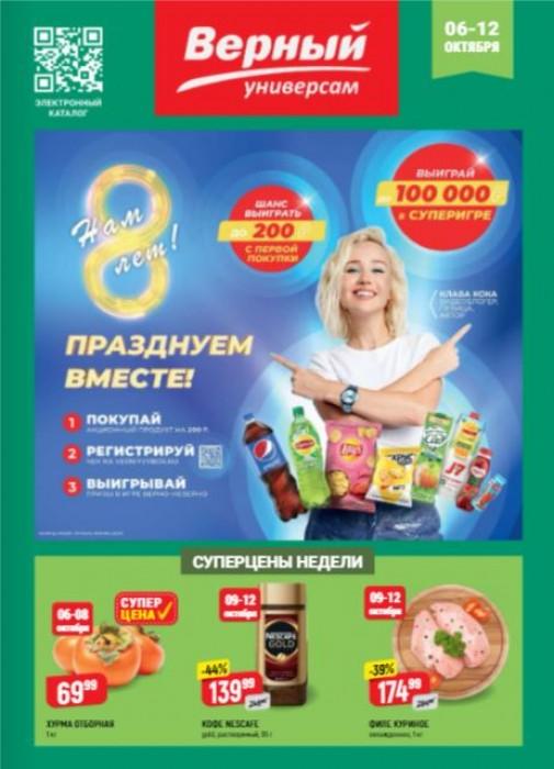"""Акции в Верный """"Суперцены недели"""" с 6 по 12 октября 2020"""