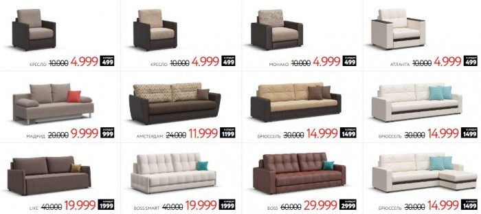 Акции Много Мебели сентябрь-октябрь 2019. До 70% на диваны и кресла