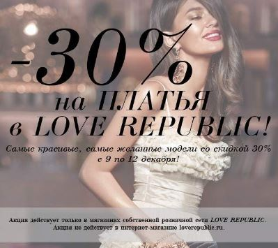 LOVE REPUBLIC - Скидка 30% на платья