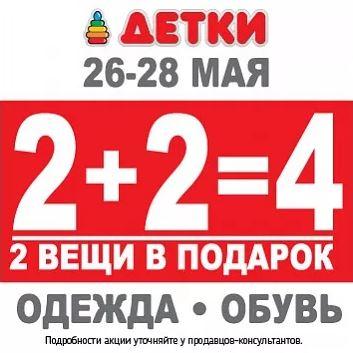 """Магазин ДЕТКИ - Акция """"2 вещи в подарок"""""""