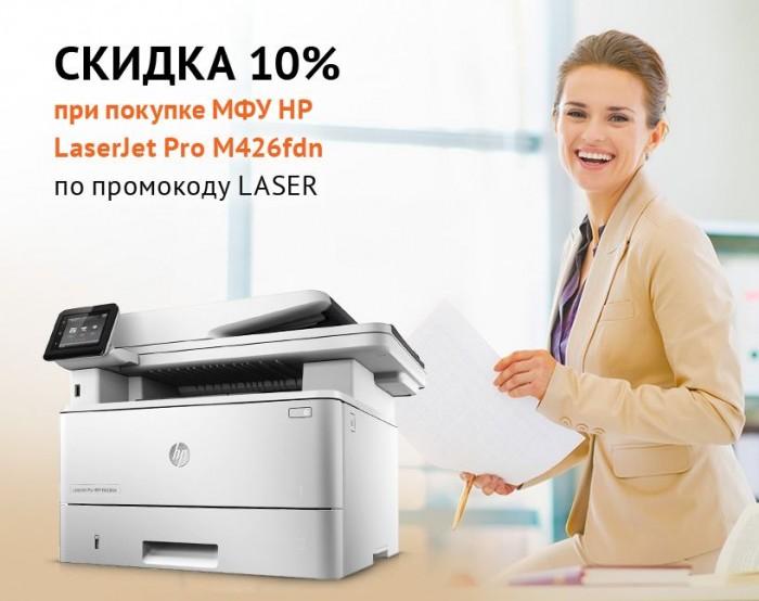 Ситилинк - Скидка 10% на МФУ принтер