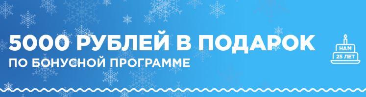 Акции Формула Дивана в ноябре 2017. 5000 рублей в подарок