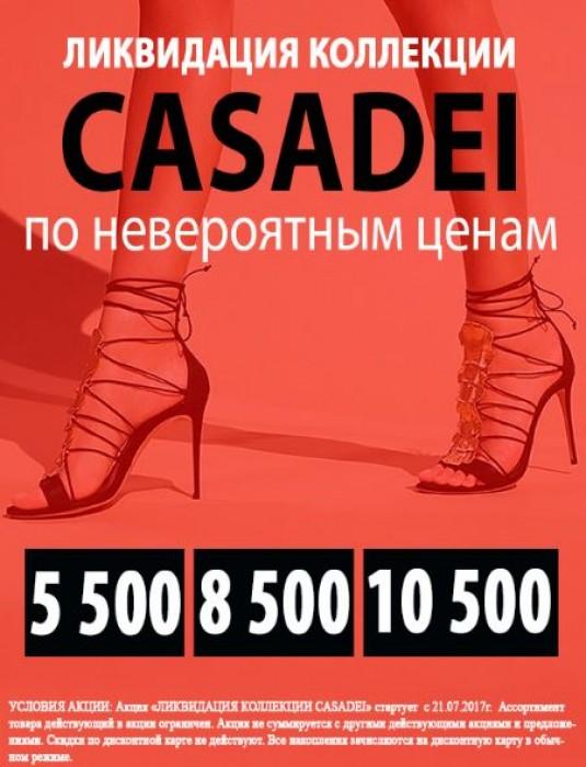 Акции магазина Мода и Комфорт. Обувь по невероятно низким ценам