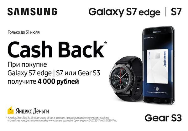 Акции ДНС . Samsung возвращает деньги