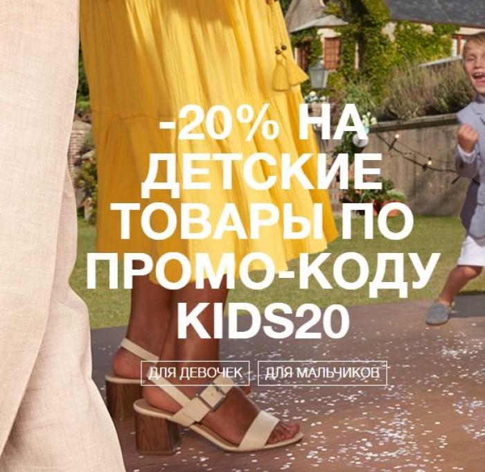 Marks & Spencer - Товары для детей со скидкой 20%