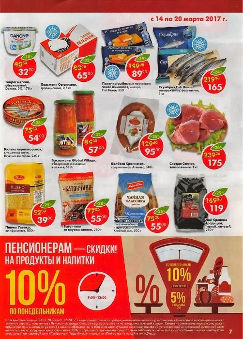 Акции в Пятерочке с 14 по 20 ноября 2017 г. Скидки 10% пенсионерам