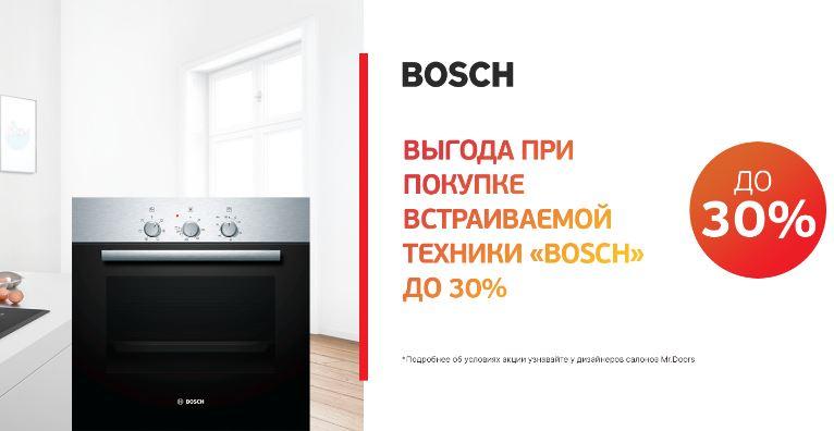 Mr.Doors - Техника Bosch с выгодой до 30%
