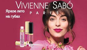 Акции Магнит Косметик. 3 по цене 2 на Vivienne Sabo
