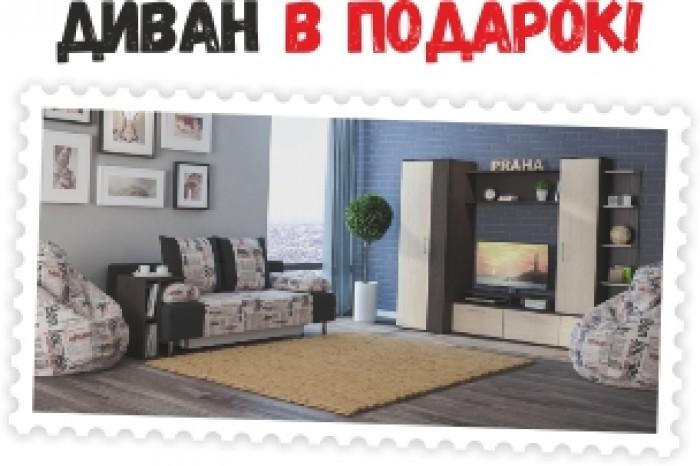 Много Мебели - Диван в подарок в январе 2017