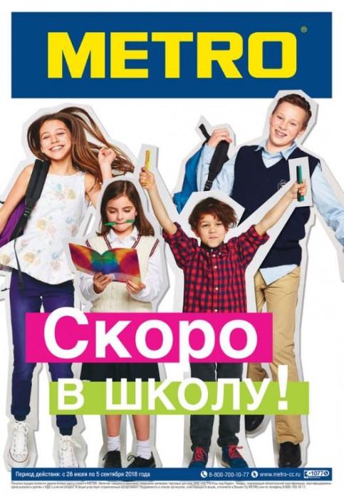 """Каталог и цены МЕТРО """"Скоро в школу"""" с 26 июля по 5 сентября 2018"""