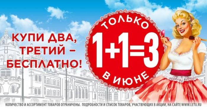 """Л'Этуаль - Акция """"Купи два, третий - бесплатно"""" в июне"""