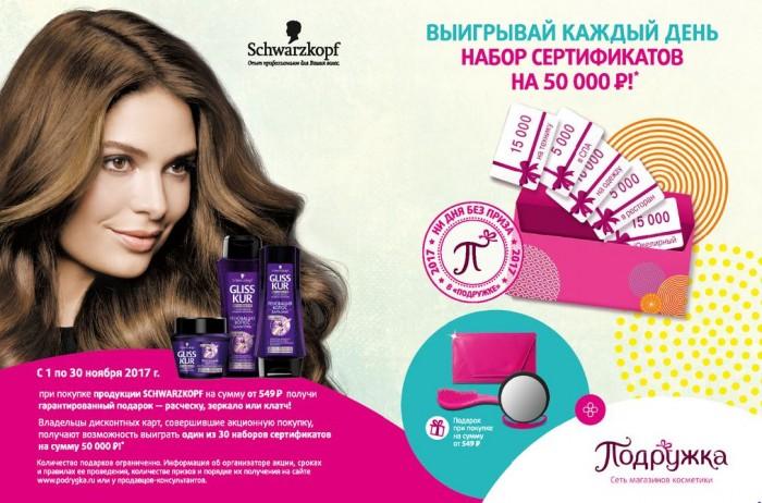 Акции Подружка в ноябре 2017. Выиграй сертификат до 50000 руб.