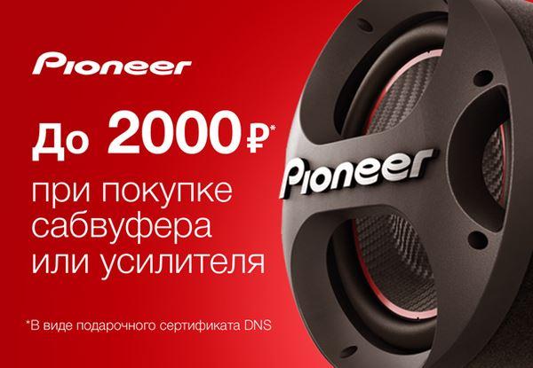 ДНС - До 2000 р. в подарок за акустику Pioneer