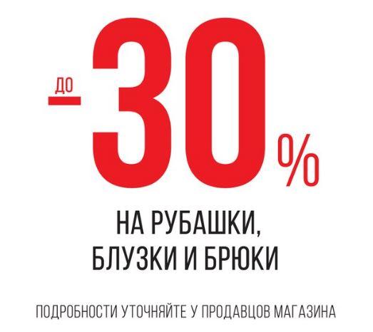 Zolla - Скидки до 30% на брюки, рубашки и блузки