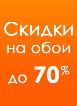 Распродажа в Demmoksi. Обои со скидками до 70%