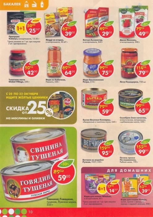 Новый каталог скидок и акций в Пятерочке с 17 по 23 октября 2017 года