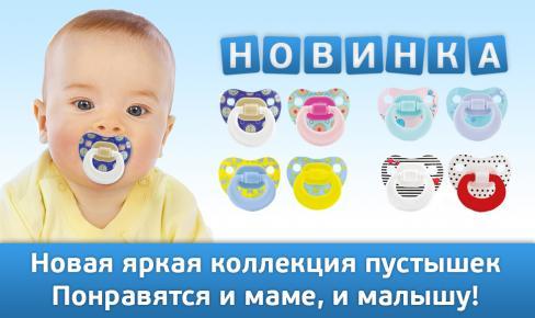 """Новые силиконовые пустышки """"Мир детства""""!"""