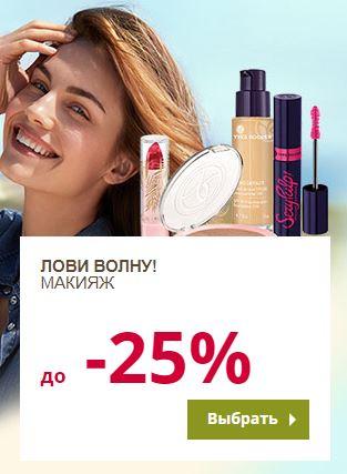 Акции Ив Роше август-сентябрь-октябрь 2019. 25% на макияж
