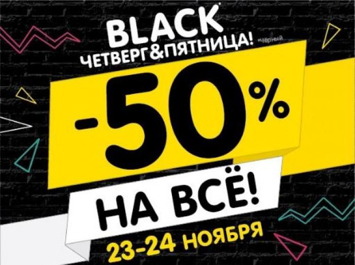 Черная пятница в Бегемот с 23 по 24 ноября. 50% на ВСЕ