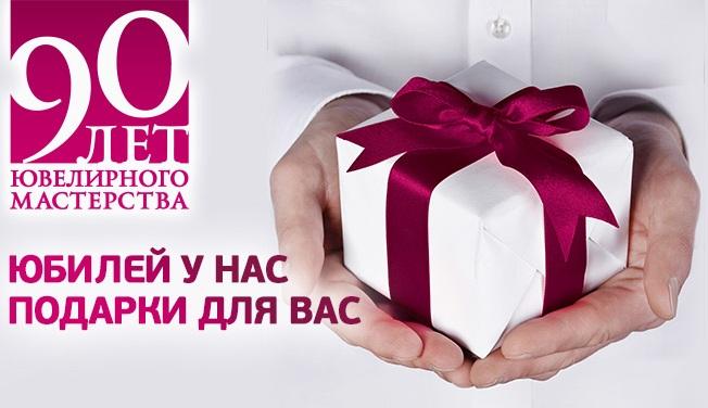 Магазин БРОННИЦКИЙ ЮВЕЛИР дарит подарки
