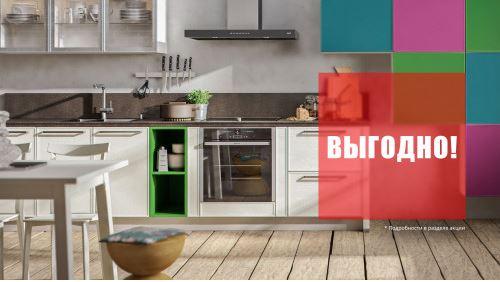 Акции на кухни Мария. Открытые секции со скидкой 50% со 2 по 31 августа