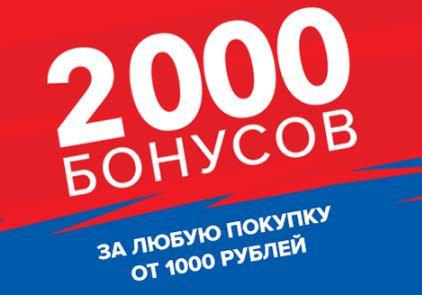 Акции Спортмастер в октябре 2018. 2000 бонусов за 1000 руб.