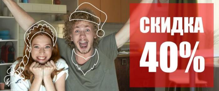 Кухни Мария - Горячая скидка — минус 40!