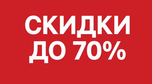 Магазин H&M, распродажа