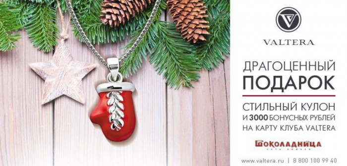 VALTERA - Драгоценные подарки в кофейнях «Шоколадница»