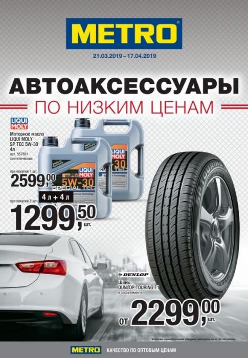 Акции МЕТРО март-апрель 2019. Автотовары по супер-цене