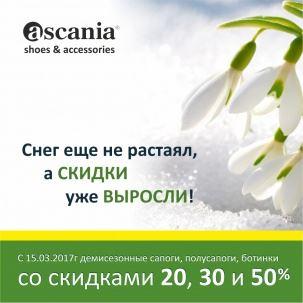Аскания - Скидки до 50%