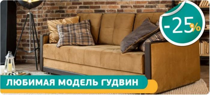 """Акции в Андерсен. Любимый диван """"Гудвин"""" со скидкой 25%"""