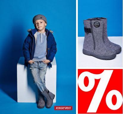 Юничел - Войлочная обувь со скидкой 10%