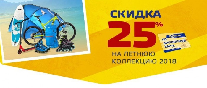 Распродажа в Триал-Спорт. 25% на коллекцию Весна-Лето 2018