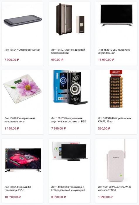 Горячие предложения из каталога БУМ ТВ на электронику