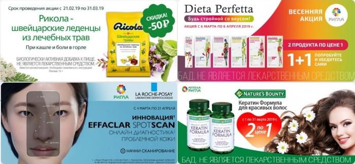 Акции Аптеки Ригла март-апрель 2019. Скидки и подарки