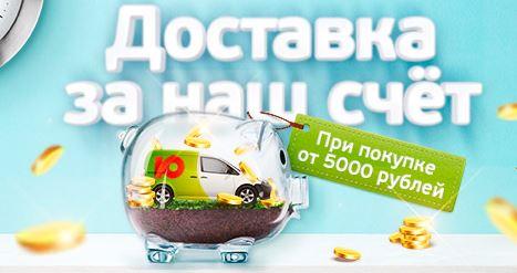 Юлмарт - Бесплатная доставка при покупке от 5 000 рублей