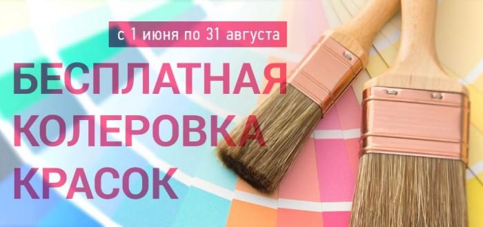 Домовой - Бесплатная колеровка красок