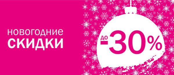medi - Новогодние скидки до 30%