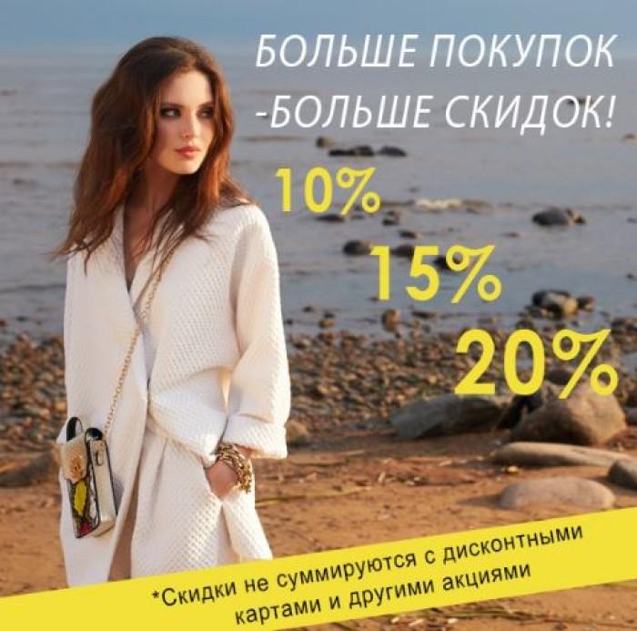 Анна Верди - Скидки до 20% при покупке 3-х вещей