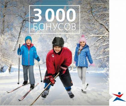 Спортмастер - 3000 бонусов в подарок