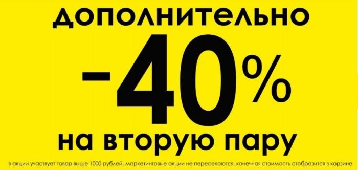Акции Mario Mikke. 40% дополнительно на вторую пару
