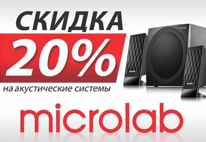 ДНС - Суперскидки на акустику от Microlab