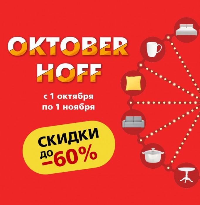 Акции ХОФФ октябрь 2020. До 60% на ВСЕ коллекции мебели