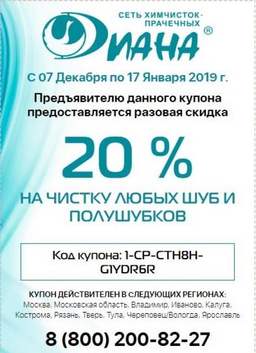 Акции Диана 2018/2019. 20% на чистку шуб и полушубков