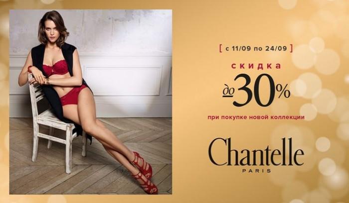 Акция в Эстель Адони. Кружевное белье Chantelle с выгодой до 30%