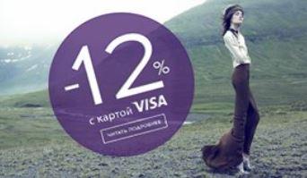 Акции Rendez-Vous 2020. 12% на ВСЕ при оплате картой VISA