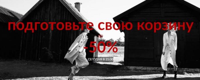 Новогодняя распродажа в Massimo Dutti 2018. 50% на ВСЕ