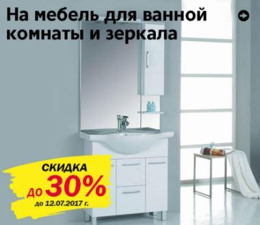 Распродажа мебели для ванны фильм монетку